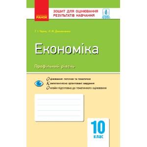 Економіка (профільний рівень) 10 клас Зошит для оцінювання результатів навчання Чорна Т.І.