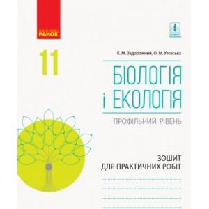 Біологія і екологія (профільний рівень) 11 клас Зошит для практичних робіт Задорожний Костянтин Миколайович