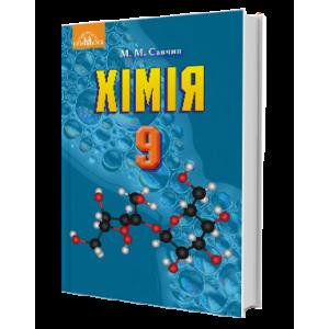 Савчин 9 клас Хімія Підручник Савчин М. М.