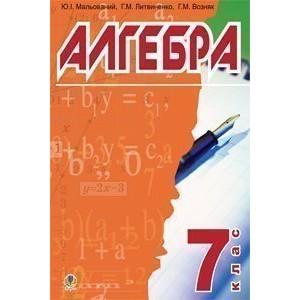 Алгебра Підручник для 7 класу загальноосвітніх навч закл