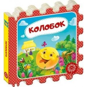 Казка-пазл Колобок