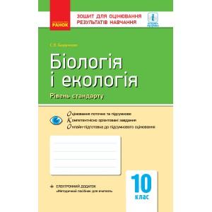 Біологія і екологія (рівень стандарту) 10 клас: зошит для оцінювання результатів навчання Безручкова С. В.