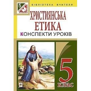 Християнська етика Конспекти уроків 5 клас