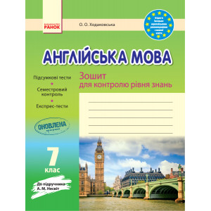 Англійська мова 7 клас: зошит для контролю рівня знань (до підруч А М Несвіт) Ходаковська О.О