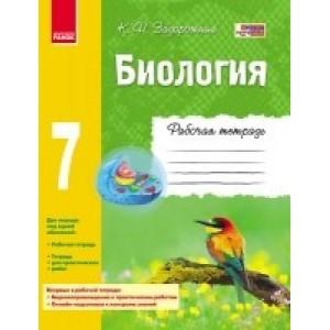 Биология 7 класс Рабочая тетрадь Задорожный Задорожный К.Н.