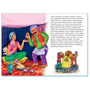 Помаранчеві книжки : Алі-Баба і 40 розбійників