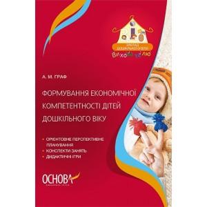 Формування економічної компетентності дітей дошкільного віку Граф А. М.