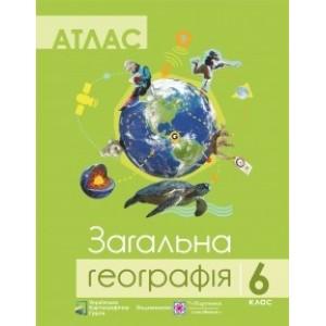 Атлас 6 клас Загальна географія ПІП