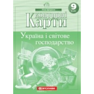 Контурна карта Україна і світове господарство 9 клас