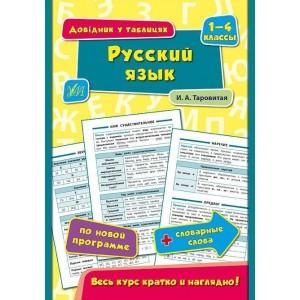 Російська мова 1-+4 класи Довідник у таблицях Таровита І. О.