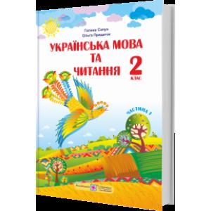 Сапун 2 клас Українська мова та читання Підручник Частина 1 НУШ Придаток О., Сапун Г.