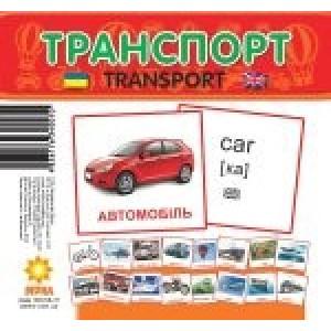 Міні-картки Транспорт