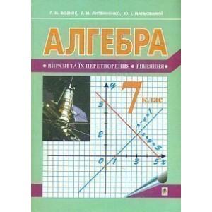 Алгебра підручник для 7 клас загальноосвітн навч закл (за новою програмою)