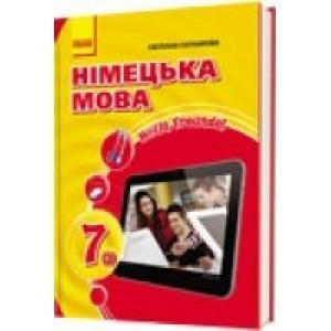 Нім мова 7 клас Підручник Сотникова С.І.