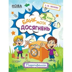 Банк моїх досягнень 2 клас Портфоліо Л. М. Шелкова