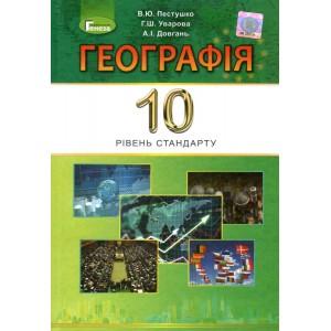 Пестушко 10 клас Географія Підручник 2019 Пестушко В.Ю., Уварова Г.Ш.
