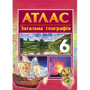 Загальна географія 6 клас: атлас Байназаров А.М.