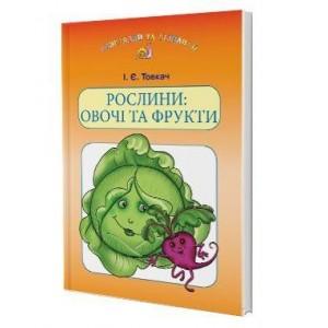 Рослини Овочі та фрукти Товкач І. Є.