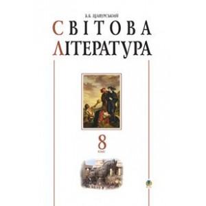 Світова література 8 клас Посібник-хрестоматія
