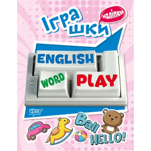 Playing English Игрушки