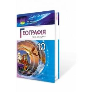 Безуглий 10 клас Географія Підручник (рівень стандарту) Безуглий В.В., Лисичарова Г.О.