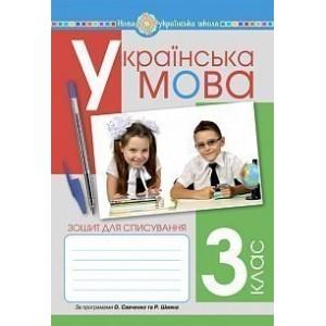 Українська мова 3 клас Зошит для списування НУШ Вашків Лариса Петрівна