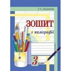 Зошит з каліграфії 3 клас Дюдюнова Тамара Андріївна