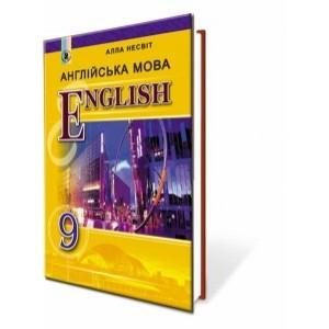 Несвіт 9 клас Англійська мова Підручник (9-й рік навчання) Несвіт А. М.