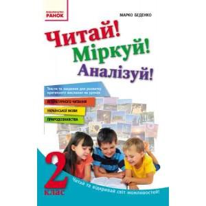 Читай! Міркуй! Аналізуй! Навчальний посібник для учнів 2 класу Беденко М.В.