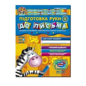 Підготовка руки до письма Для дітей від 4 років Дивосвіт В. Федієнко, Ю. Волкова