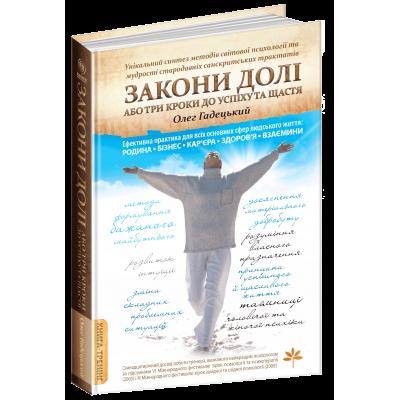 Закони Долі або Три кроки до успіху та щастя цена в Украине