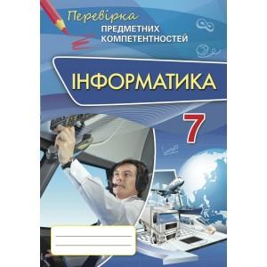Інформатика 7 клас Перевірка предметних компетентностей Морзе Н.В.