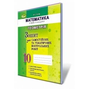 Істер 10 клас Зошит для самостійних та тематичних контрольних робіт Геометрія 2018 Істер О.С.