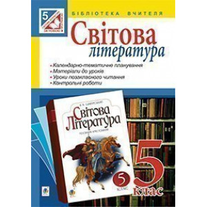 Світова література посібник для вчителя 5 клас