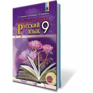 Самонова 9 клас Російська мова 5-й рік навчання Самонова О. І., Приймак А.М., Гайдаенко І.В.