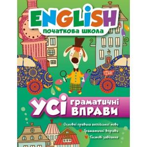 English начальная школа Все грамматические упражнения