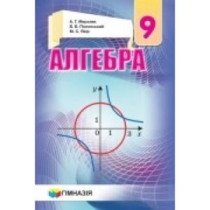 Мерзляк 9 клас Алгебра Підручник Мерзляк А.Г., Полонський В.Б., Якір М.С.