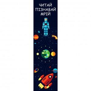 Закладка читай Космос