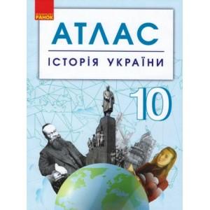 Історія України 10 клас Атлас