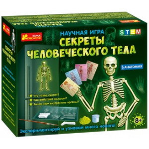 Анатомия Секреты человеческого тела Научная игра