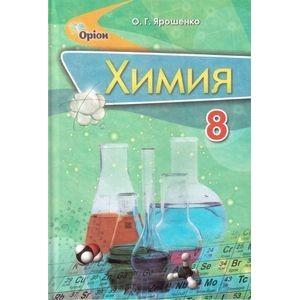 Ярошенко Хімія 8 клас Підручник рос Ярошенко О.Г.