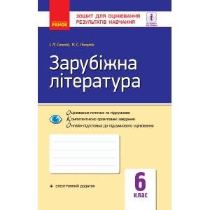 Зарубіжна література 6 клас Зошит для оцінювання результатів навчання