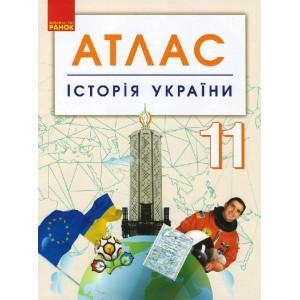 Історія України 11 клас Атлас