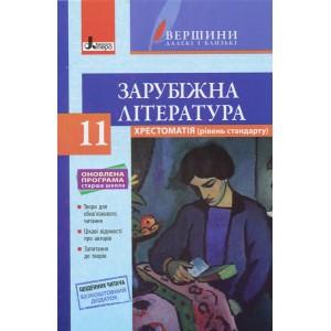 Хрестоматія з зарубіжної літератури (рівень стандарту) 11 клас Серія Вершини далекі і близькі Ковбасенко Ю.І.
