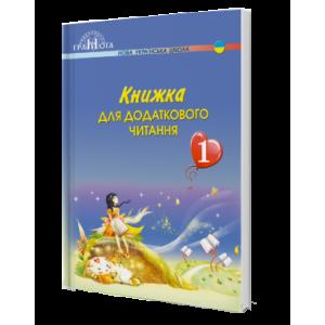 Книжка для додаткового читання 1 клас НУШ 2018 Н.І. Богданець-Білоскаленко