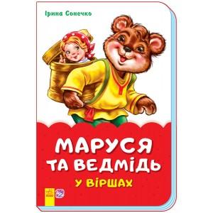 Казки у віршах (на скобі) : Маруся та ведмідь у віршах Ірина Сонечко