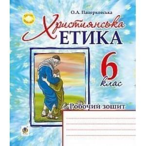 Християнська етика робочий зошит 6 клас Пацерковська Орислава Антонівна