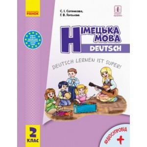 Німецька мова2 класПідручник для загальноосвітніх навчальних закладів «Deutschlernen ist super!» С.І.Сотникова, Г.В.Гоголєва