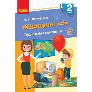 НУШ Щоденні «5» Тексти для слухання 2 клас Лиженко В.І.