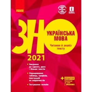 Посібник ЗНО Українська мова 2021 Полулях Столій. Читання й аналіз тексту